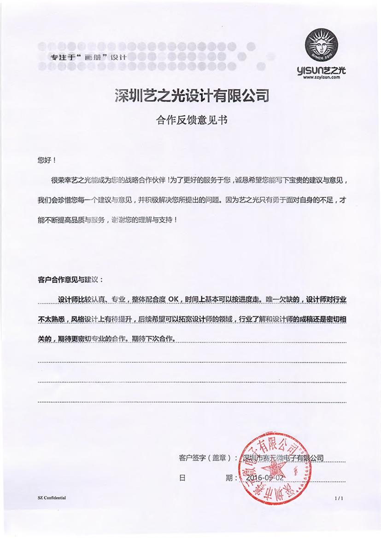深圳市賽元微電子有限公司