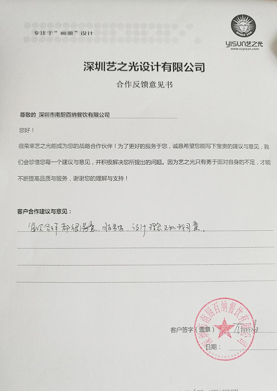 深圳市南厨百纳餐饮有限公司