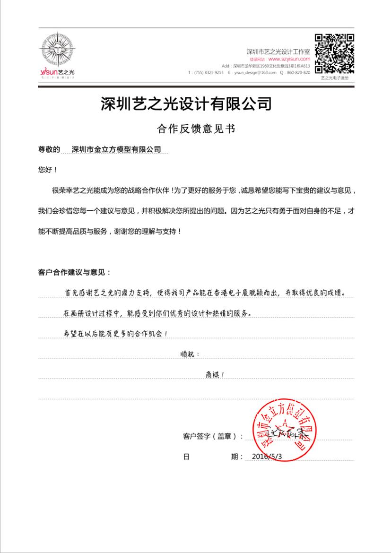 深圳市金立方模型有限公司