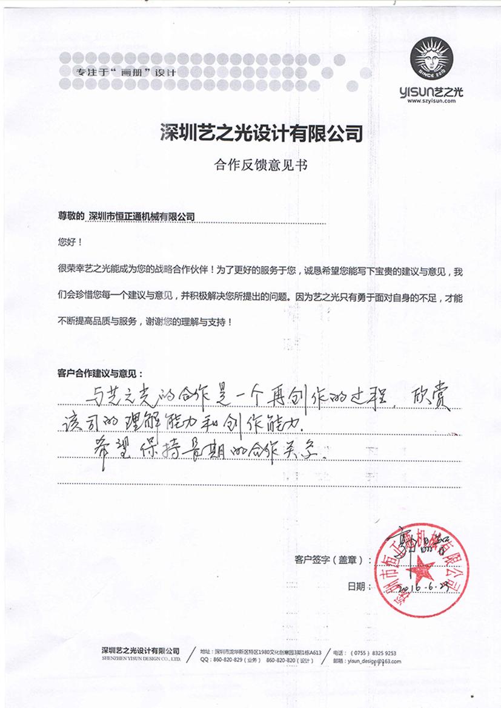 深圳市恒正通机械有限公司