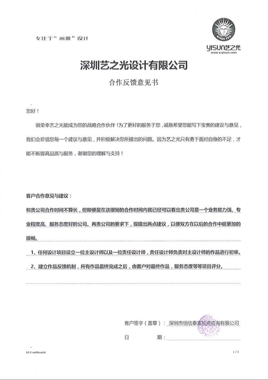 深圳市恒信泰富投资有限公司