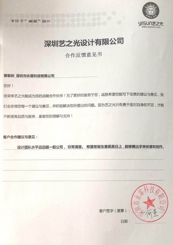 深圳市永霖科技有限公司