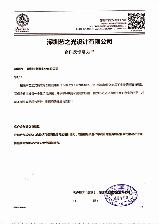 深圳市湘聚實業有限公司