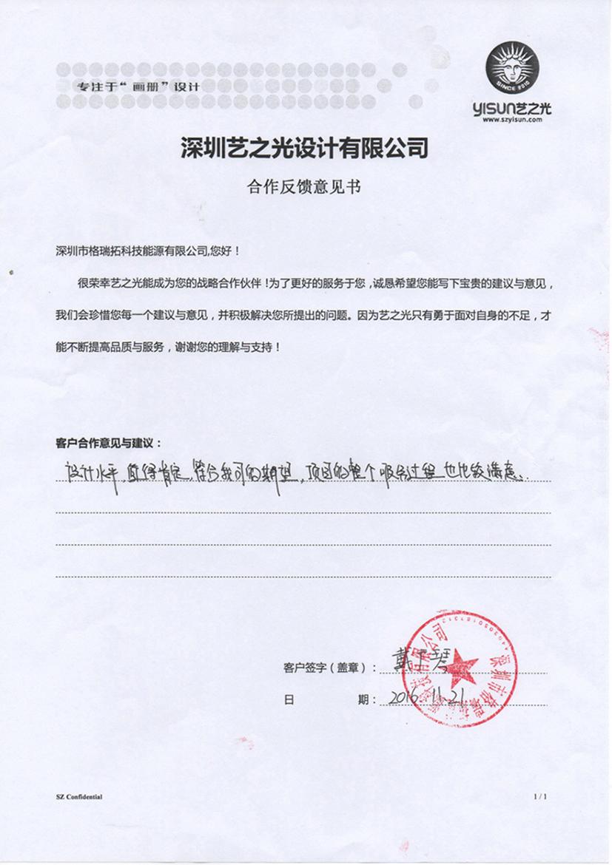 深圳市格瑞拓科技能源有限公司