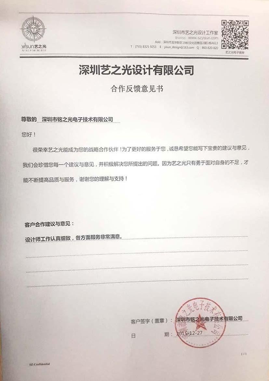 深圳市銘之光電子技術有限公司