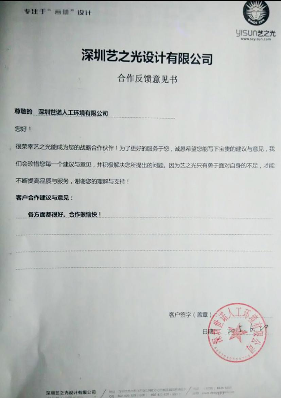 深圳世諾人工環境有限公司