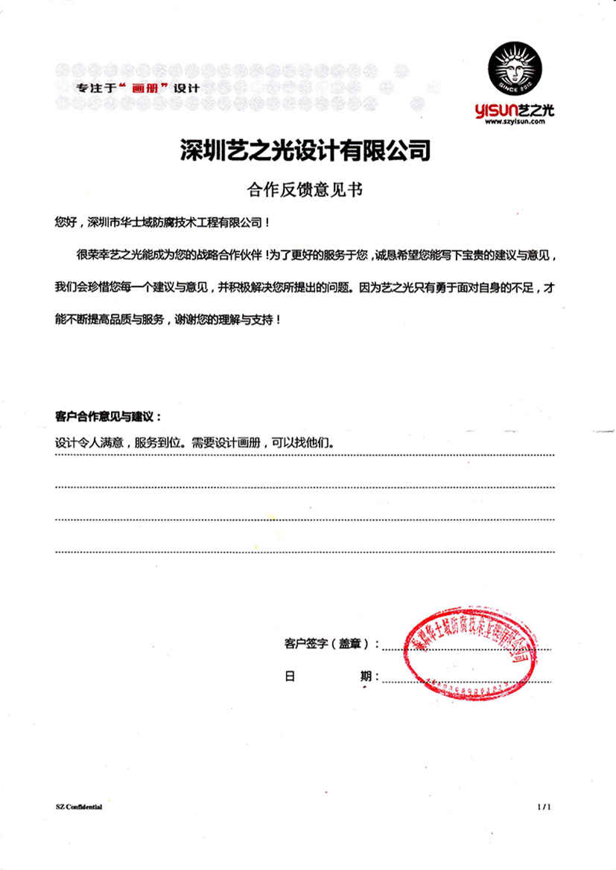 深圳市华士域防腐工程有限公司