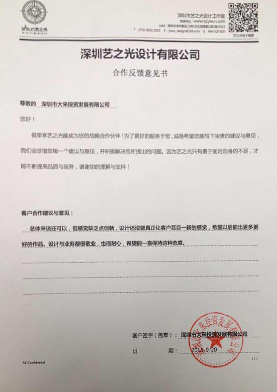 深圳市大来投资发展有限公司