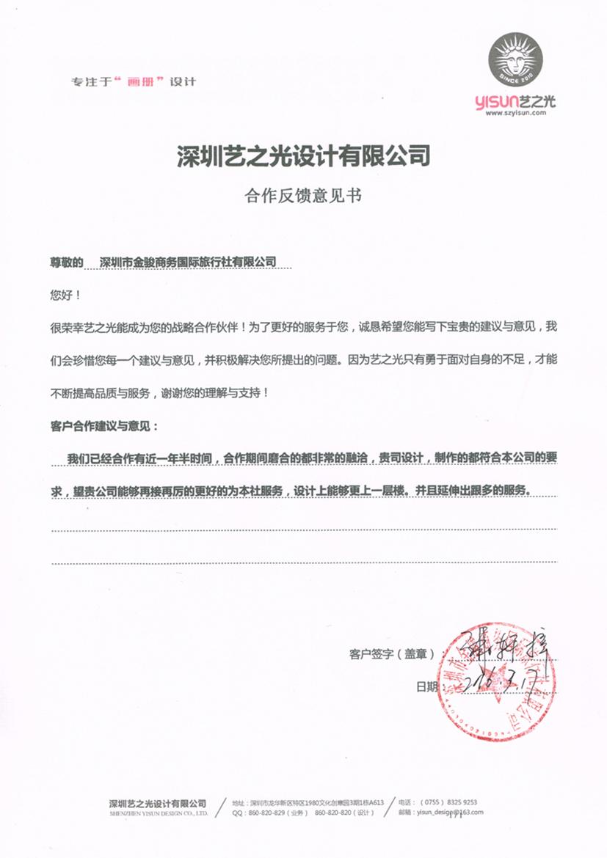 深圳市金駿商務國際旅行有限公司