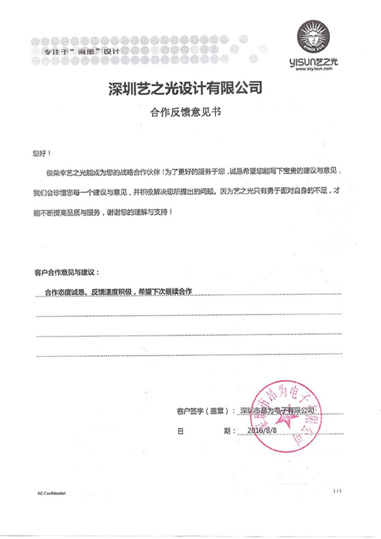 深圳市昂為電子有限公司