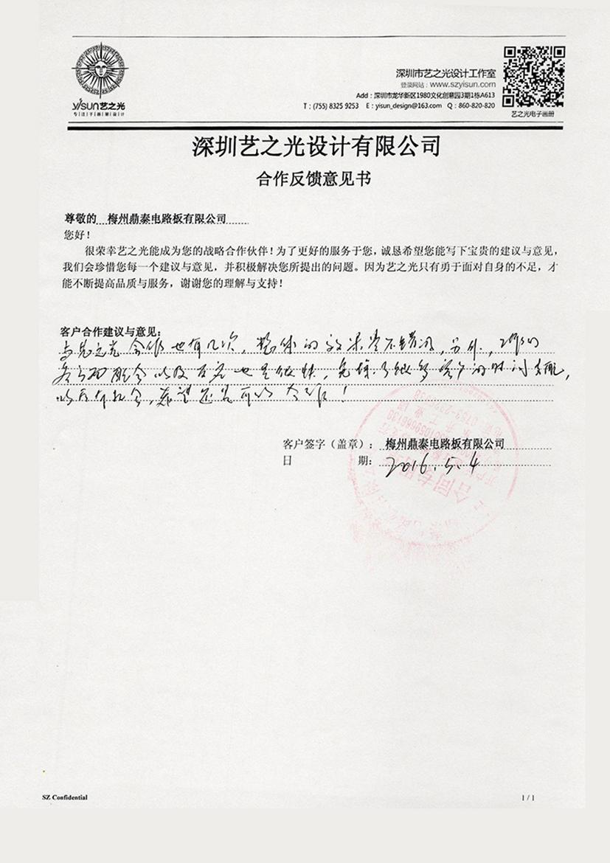 梅州鼎泰电路板有限公司