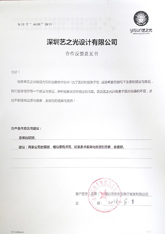 深圳市德天宝医疗发展有限公司