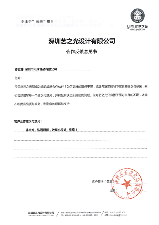 深圳市天成食品有限公司