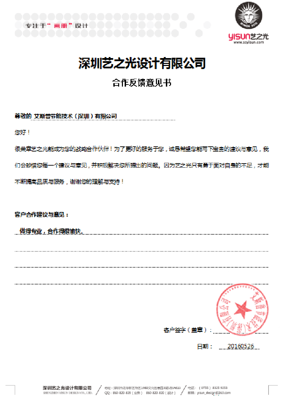 艾斯普节能(深圳)有限公司