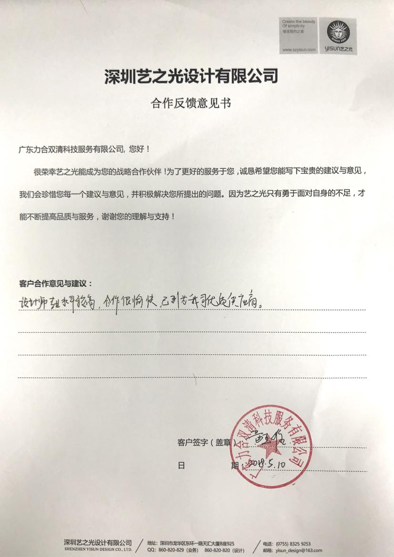 广东力合双清科技服务有限公司