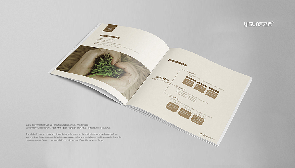 工业产品宣传册论+�_广东英农集团企业画册设计_宣传册设计_案例_深圳艺之光设计